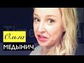 Ольга Медынич: Подписчики ( Часть 2)