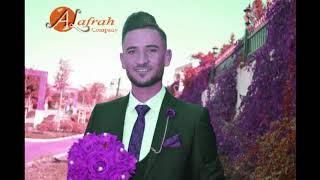 AL AFRAH COMPANY كلیب ( یاسر و هیشامة ) thumbnail