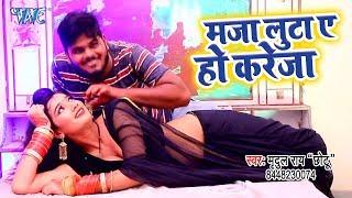 Mirdul Rai का सबसे हिट #वीडियो सांग 2019 | Maja Luta Ae Ho Kareja | Bhojpuri Video Song