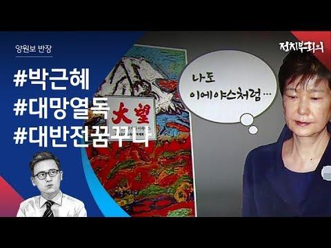 [정치부회의] 일본 역사소설 '대망' 다시 집어든 박근혜…왜?