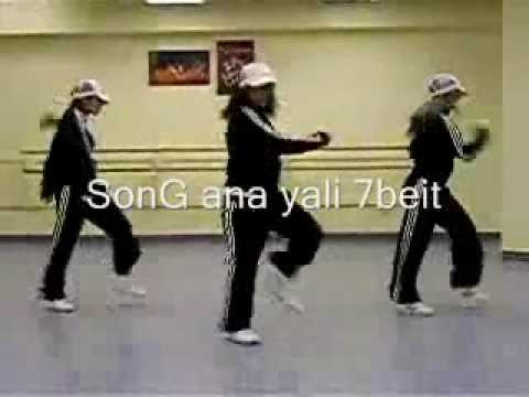 Dance on the song Ana Yali 7abeit