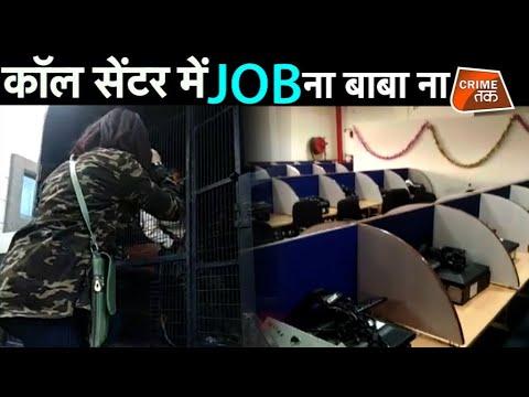 Call Centre में Job करने से पहले अब 100 बार सोचें...Video में देखें Call Centre की काली सच्चाई