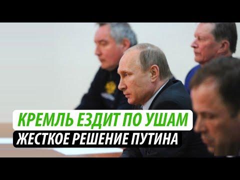 Кремль ездит по ушам. Жесткое решение Путина