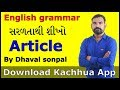 Article: English Grammar in gujarati for GPSC, TET, TAT, PSI, IBPS, etc By Dhaval Sonpal