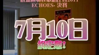 觀塘區聯校歌唱比賽2011-ECHOES 決賽宣傳片