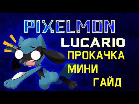 PIXELMON   Как прокачать покемона - Lucario! Как качать лукарио в майнкрафте
