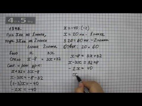 Упражнение 1346. Математика 6 класс Виленкин Н.Я.
