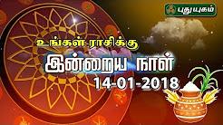 Daily Rasi Palan 14-01-2018 Tamil Rasi Palan Today Horoscope Horoscope IBC Tamil