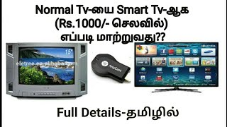 How to Convert Normal Tv to Smart Android Tv/ Change In Smart Tv Only Rs.1000/- / JRJ Tamil