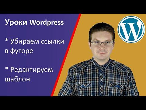 Визуальный редактор шаблонов headway 3 wordpress