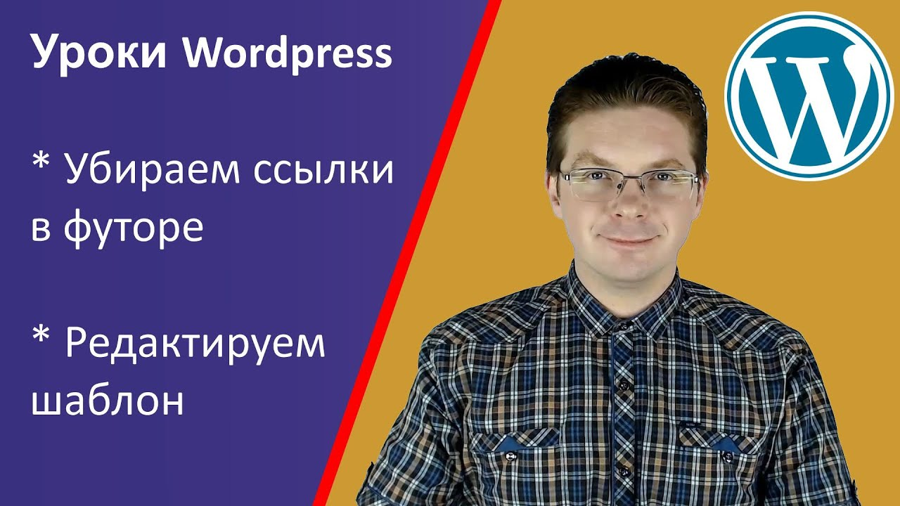 Уроки Wordpress / Как редактировать шаблон