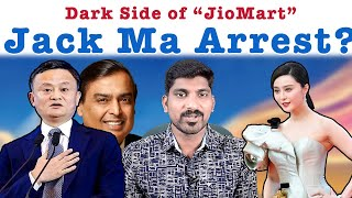 Jack Ma Arrested? Shocking Truths   Jio Mart Monopoly   Tamil Pokkisham   Vicky