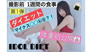 【ダイエット】撮影前一週間の食事【体重公開】 浜田翔子 動画 17