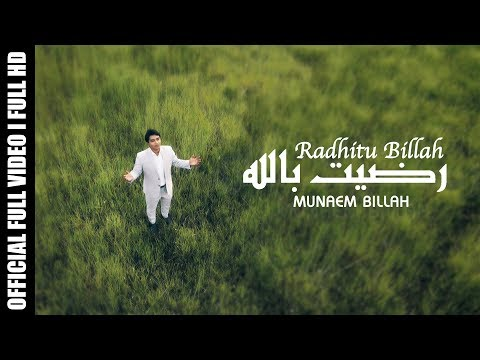 Radhitu Billah by Munaem Billah মুনাইম বিল্লাহ গজল