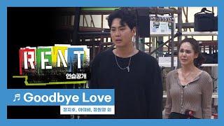 뮤지컬 '렌트' 2020 연습공개 'Goodbye Lo…