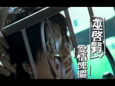 巫啟賢Eric Moo - 愛情傀儡 (官方完整版MV)