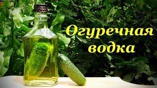 Огуречная водка, оригинальный рецепт
