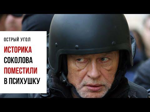 Доцента Соколова подселили к такому же ненормальному