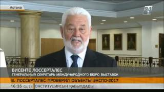 Генсекретарь Международного бюро выставок проверил объекты «ЭКСПО-2017»