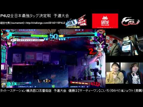 P4U2 1/19/2014 Taito Yokohama Post Tournament Casuals