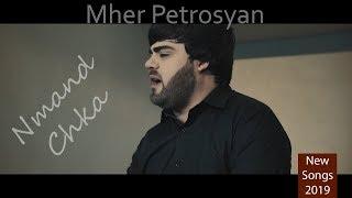 Mher Petrosyan - Nmand Chka // 4K