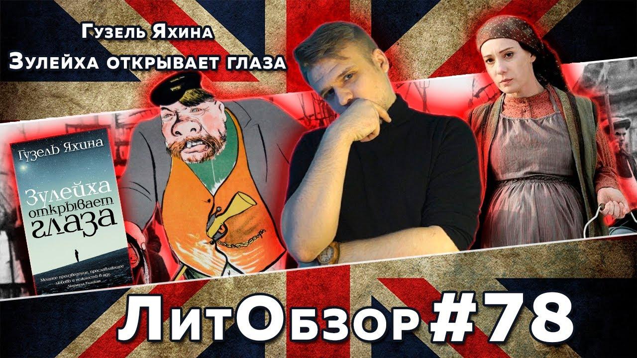 ЗУЛЕЙХА ОТКРЫВАЕТ ГЛАЗА (Гузель Яхина) ЛитОбзор #78