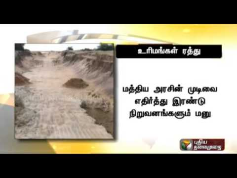 Licenses of 32 firms for mining mineral sand have been cancelled