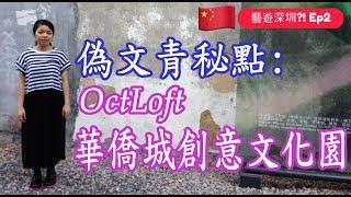藝遊深圳?!Ep2︱OCT LOFT 華僑城創意文化園︱偽文青秘點︱art in Shenzhen?!︱Ashley