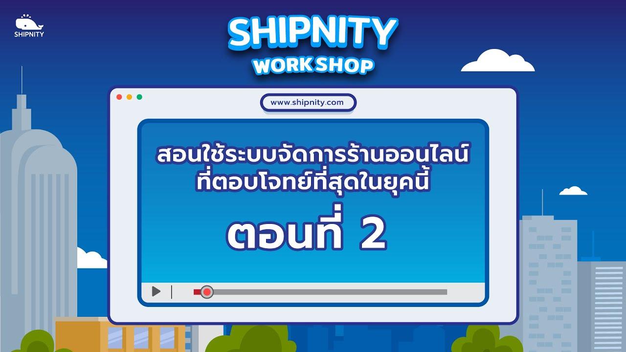 Workshop สอนใช้ระบบจัดการร้านค้าออนไลน์ Part 2/4 | Shipnity Pro ระบบจัดการร้านค้าออนไลน์