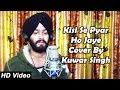 Dil Kya Kare Jab Kisi Ko Kisi Se Pyar Ho Jaye - Kuwar Singh