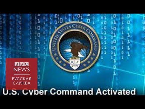 """США нанесли удар по """"троллям"""": как американцы провели кибероперацию против """"фабрики троллей"""""""