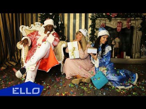 Пьер Нарцисс & Алеся Боярских feat. Monisha - Этот Новый Год
