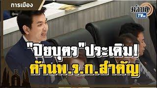 """""""ปิยบุตร"""" ค้าน """"พ.ร.ก."""" โอนอัตรากำลัง-งบทัพบก กองทัพไทย ไปหน่วยถวายความปลอดภัยฯ"""