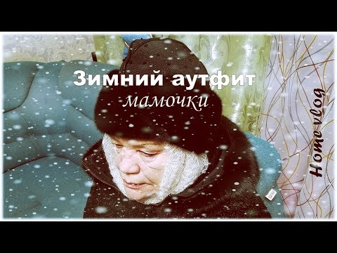 Зимний аутфит мамочки