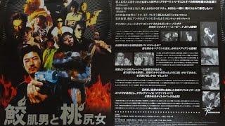 鮫肌男と桃尻女 1999 映画チラシ 1999年2月6日公開 シェアOK お気軽に ...