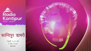 Kantipur Diary 9:00pm - 19 August 2018