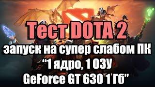 Тест DOTA 2 запуск на супер слабом ПК (1 ядро, 1 ОЗУ, GeForce GT 630 1 Гб)