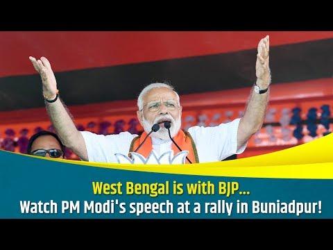 PM Modi addresses Public Meeting at Buniadpur, West Bengal