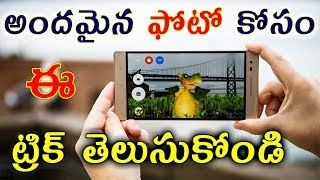 mobile camera tricks special effects 2018 | in telugu | by patan