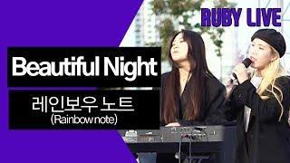 [원 아일랜드 뮤직 피크닉] Beautiful Night - 레인보우 노트 (Rainbow note)