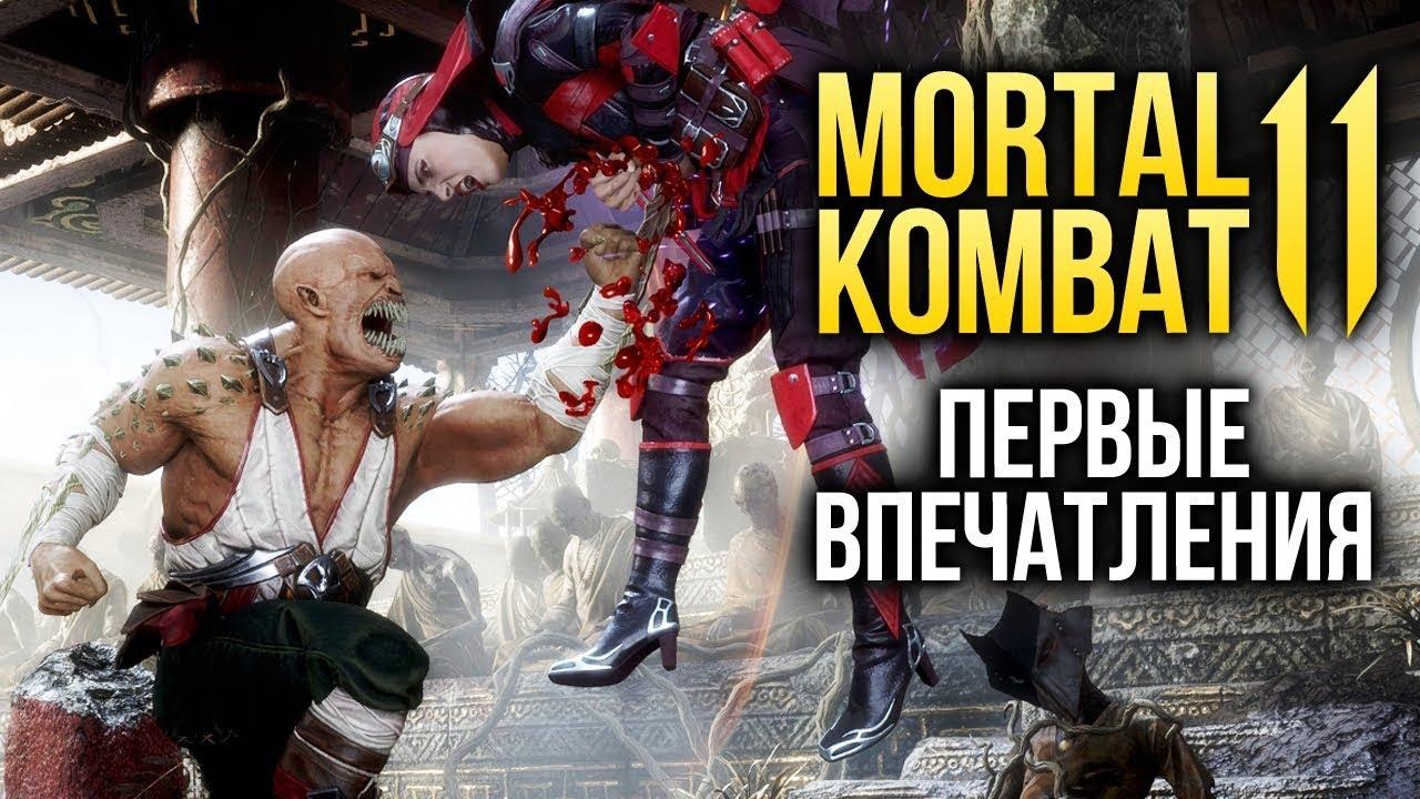 MORTAL KOMBAT 11 - Первые впечатления (Превью)