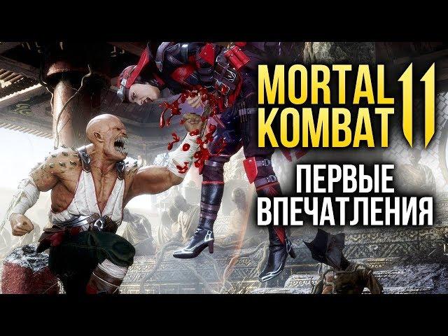 Mortal Kombat 11 (видео)
