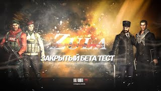 Zula - Закрытый бета тест в России