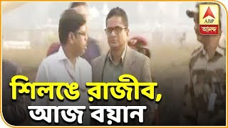 CBI to Question Kolkata CP Rajeev Kumar Today | Fatafat News | ABP Ananda
