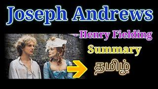 Joseph Andrews-Henry Fielding in Tamil / Joseph Andrews Story in Tamil/ Joseph Andrews Summary
