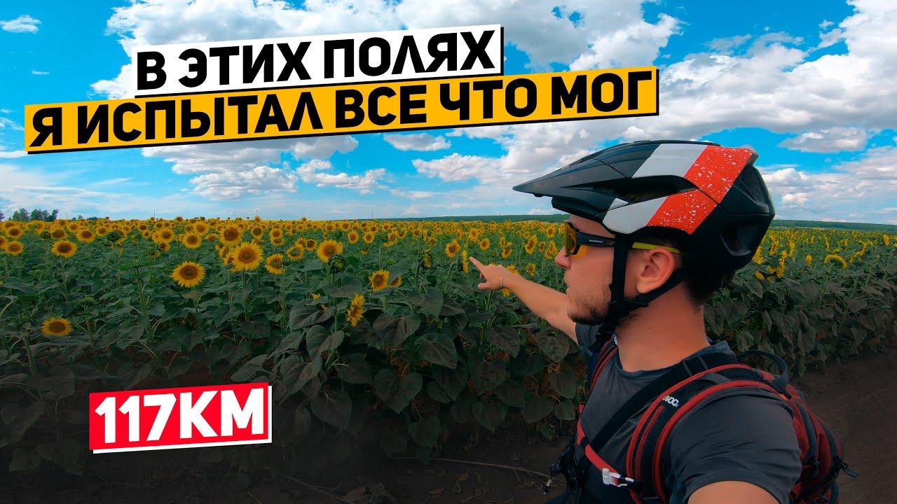 Лучшая одиночная сотка на велосипеде через поля | 117 км