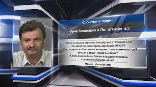 Юрий Болдырев в Политкафе ч.2
