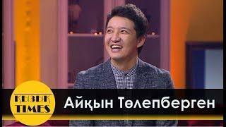 Айкын ТОЛЫҚ ИНТЕРВЬЮ - ҚЫЗЫҚ TIMES
