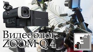 Чем записать видеоблог | камера ZOOM Q4
