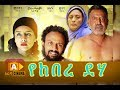 የከበረ ደሃ Ethiopian Movie Trailer - Yekebre Deha 2018 thumbnail